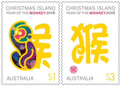 christmas_island_australia_2016_lunar_new_year_of_the_monkey_stamp_set