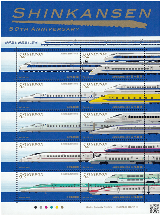 Japan 2014 50th Anniversary Shinkansen stamp