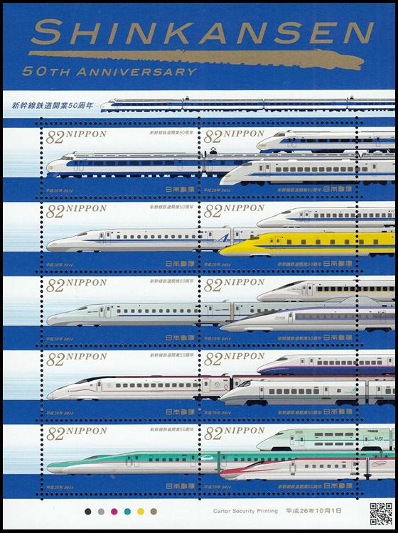 Japan 2014 50th Anniversary Shinkansen stamp