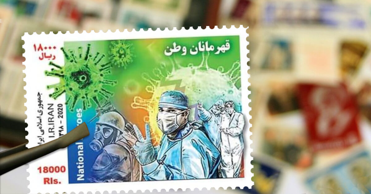 Iran 2019 National Heroes feature