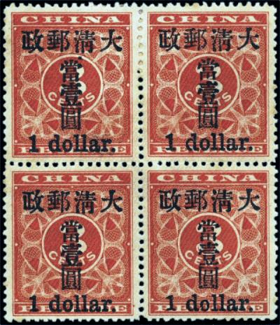 China 1897 Red Revenue $1 overprint block